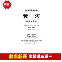 Piano Concerto Yellow River Double Piano spectrum contains the original version of 4 movements such as defending the Yellow River-59 pages