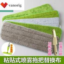 Replacement cloth paste horizontal plate mop accessories drag cloth head spray absorbs water Xiyang Eg drag cloth head home.