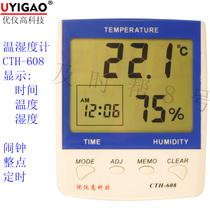 优仪高UYIGAO温湿度计家用婴儿房高精度电子室内带支架悬挂CTH608
