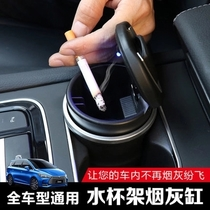 Dongfeng Scenery 580 S560 automobile general belt LED lamp Nightlight Ashtray car Interior supplies retrofit Accessories