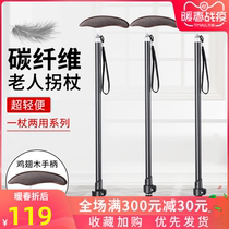 Kuantang old man crutches Carbon Ultra-Light telescopic cane non-slip crutches carbon fiber crutches crutches elderly