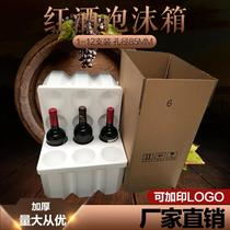 Red wine Foam Box 85mm caliber 6 foam box + five layer thickened carton special red wine packaging