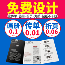 Leaflet printing Color page album Brochure manual Advertising design and production of three-fold poster custom certificate