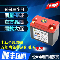 US W-standard Motorcycle Lithium Battery Batteries 12V All models Baoshongfeng non-soup shallow