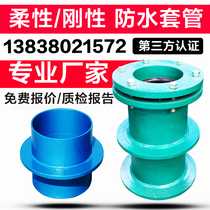 Flexible waterproof casing GB a type b type rigid wing ring Air defense closed electrical stainless steel embedded ventilation through the wall