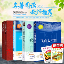 Wang Shuzeng long silent spring stars how far into space (Hong Kong New Chinese textbook reading series) new curriculum grade eight recommended reading extracurricular books genuine masterpiece