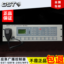 Gulf Fire Emergency BroadcastIng Controller Broadcast System Broadcast Distribution Disk GST-GBFB-200 MP3