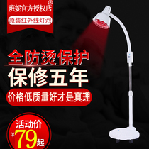 Benny Infrared Therapeutic Lamp Shang Therapeutic household instrument red light lamp baking lamp far infrared light bulb