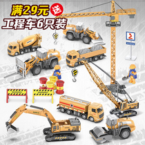 Children's engineering truck toy set excavator excavator crane crane alloy simulation model boy car