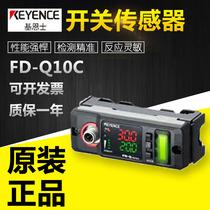 原装日本KEYENCE基恩士FD-Q10C FD-Q20C夹钳式流量计传感器主体