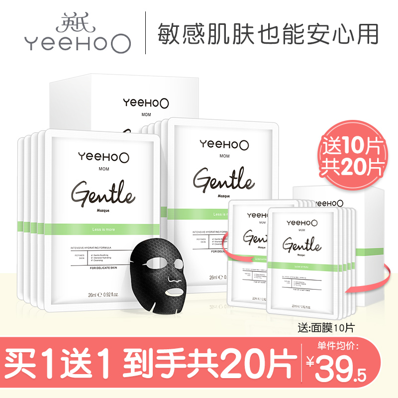 Yings mask moisturizing moisturizing soothing anti-sensitive sensitive muscles can be repaired mask cleansing 麪 10 pieces