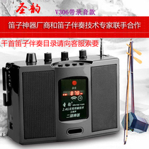 Flute accompaniment song disk version of the On-Demand artifact flute playing artifact holy rhyme erhu v306 wireless amplifier