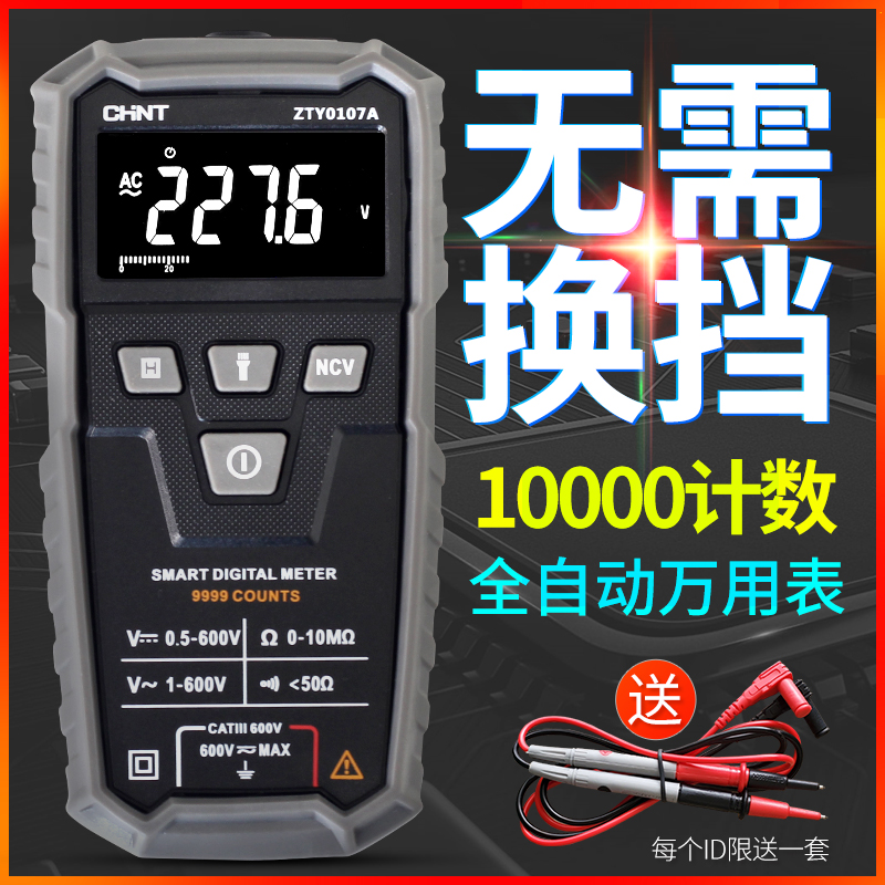 Zhengtai wan electric meter digital small high-precision portable fully automatic smart fool all-in-one watch does not need to shift gear