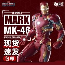 MORSTORM Royal model road MK46 Iron Man hand-made assembly model Marvel Avengers Alliance ornaments Royal Magic Road