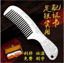 Snowflake cooked silver comb 9999 pure silver Yunnan Qingcang hand scraping health massage mother girlfriend birthday gift