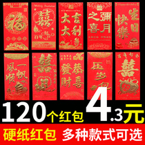 Red envelope wedding personality creative wedding universal baby full moon red bag birthday small return li is sealed high-end