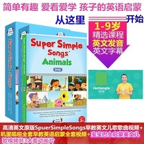 English version SuperSimpleSong early education English nursery rhymes chibi la Baby bus animation non-DVD