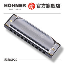 German HOHNER and to import SP20 blues 10 ten-hole harmonica student beginner Special20