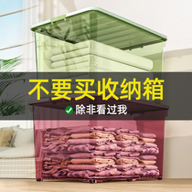 Gah-thick transparent storage box plastic extra-large clothes finishing box home has a cover storage box snack storage box