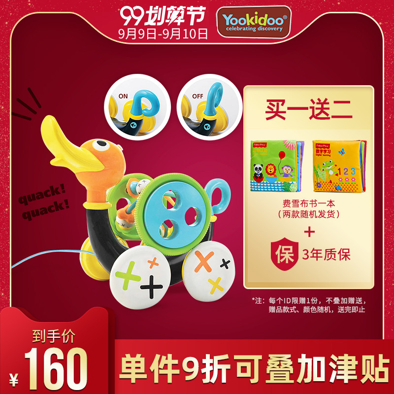 Yookidoo Juvenile Chidora Rope Duck Baby Learns to Walk and Track Children's Music Handcart and Traction Toys
