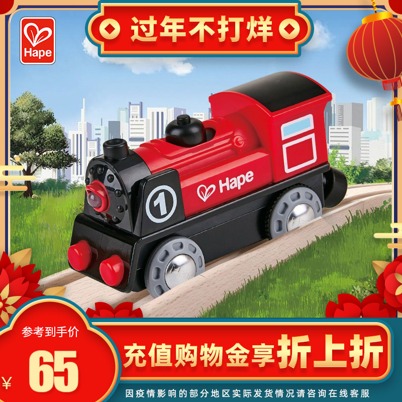Hape electric small locomotive track red train No. 1 childrens alloy car model with wooden track cover