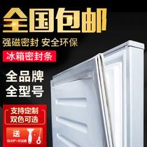 Универсальное универсальное уплотнение двери холодильника магнитное уплотнительное кольцо дверная резиновая прокладка Meiling новый fly Samsung LG Midea Haier