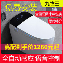 Intelligent toilet Household with water tank one-piece self-electric clamshell remote control constant temperature that is hot super swirl seat toilet