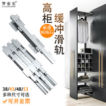 Deep cabinet Heavy sliding rail Heaven and earth guide rail damping buffer push-pull vertical cabinet Wardrobe thickened load-bearing upper and lower tracks