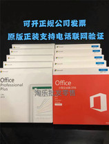 Genuine Office2016 Enterprise Boxed 2019 Professional Chinese and English Home Installation CD Color Pack.