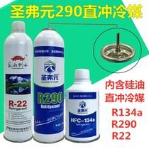 圣弗元R290制冷剂R134A冷媒制冷液冷媒直充雪种R22直充头 阀