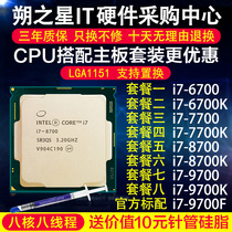 i7 6700K 6700 7700 7700K 8700CPU single-piece official version 1151 pin 6 core 12 wire in stock