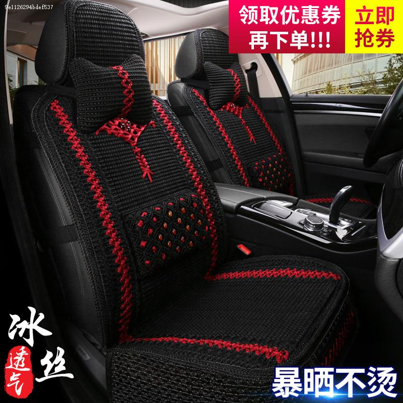 2019 model year old cs35 plus seat cover woven car cushion four seasons universal ice silk all-inclusive seat cover
