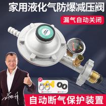 Household liquefied gas explosion-proof pressure reducing valve Gas tank low pressure valve Gas stove water heater regulator valve Gas bottle valve