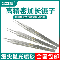 Ericsson high precision camera stainless steel elbow tip mouth plus long tweezers clip electronic mobile phone repair tools