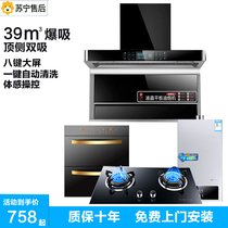 Good wife smoker gas stove package home side smoke machine 竈 kitchen three-piece set combination