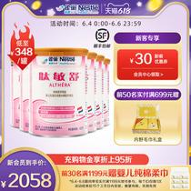 Nestle Peptides Minshu deep hydrolyzed formula Milk powder Protein allergy added lactose 400g * 6 Holland import
