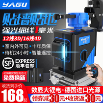 Yagu 12-line infrared level green light high-precision strong light thin line wall-to-ground integrated machine Blue laser 8