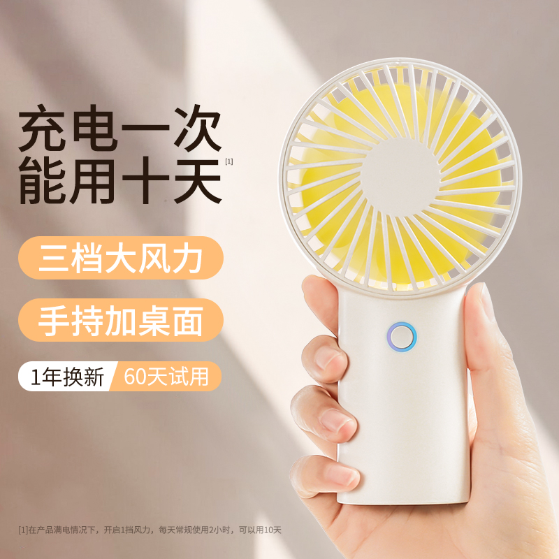 A few ultra-quiet small fan mini portable handheld small usb rechargeable students holding portable cooling artifacts office dormitory bed high wind desktop desktop electric fan