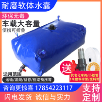 Folding water bag Large capacity vehicle water bag Outdoor fire and drought resistance Agricultural load-bearing software water storage bag Bridge pre-pressure