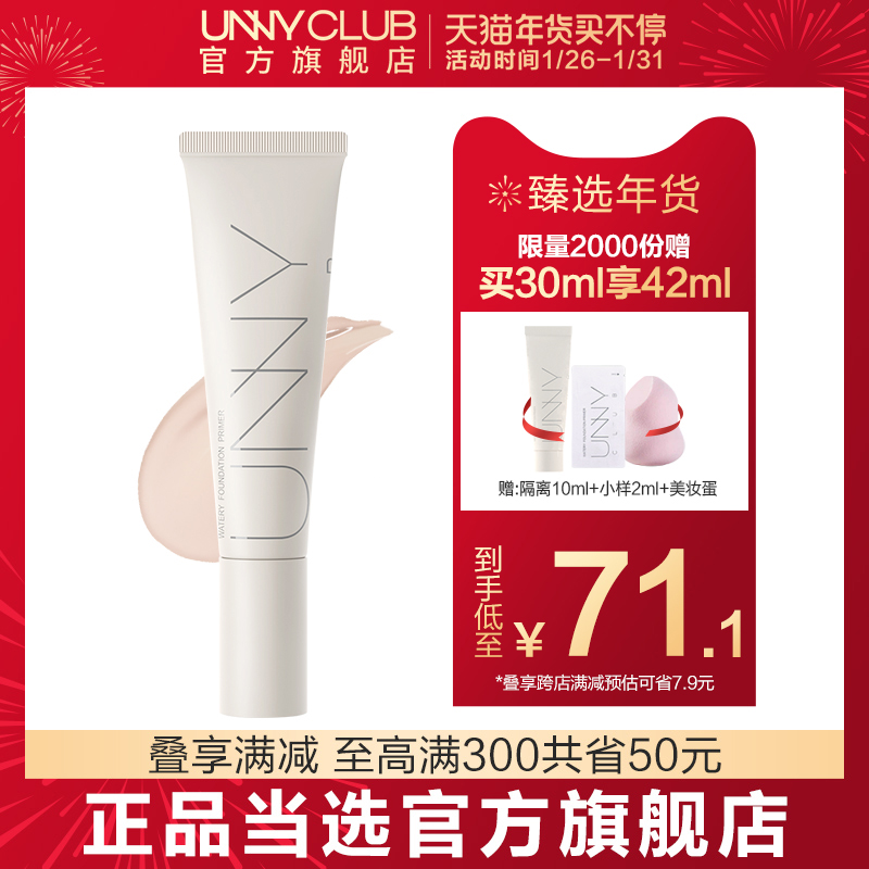 UNNYs official flagship store hydrates bright-faced long tube isolation cream makeup before the milk bottom conceals the invisible pores