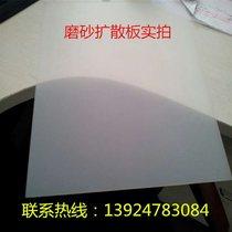 kk磨砂散光板吊顶匀光板灯罩白色透光板扩散板亚克力灯光片可零切