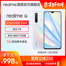 Fast delivery from stock to Gaoli, reduce 250 to 998realme, real me, Q snapdragon 712, Sony 48 million, 4-camera, 20W flash charging, realmeq mobile phone, realmex