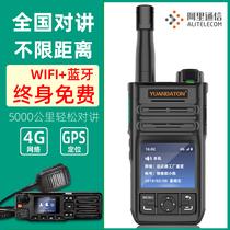 Ali 4G national Interphone Tianyi telecommunications card outdoor handheld 5000 km GPS hand-station intercom