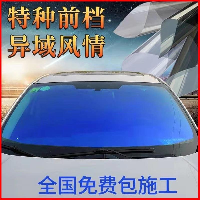 Car insulation film dazzling color change color dragon car film blue demonic amethyst black crystal privacy blue front-grade film insulation film