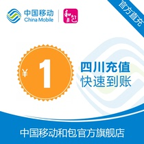 Sichuan Mobile Phone Charges Recharge 1 yuan Fast Recharge 24-hour auto-recharge Quick To Account