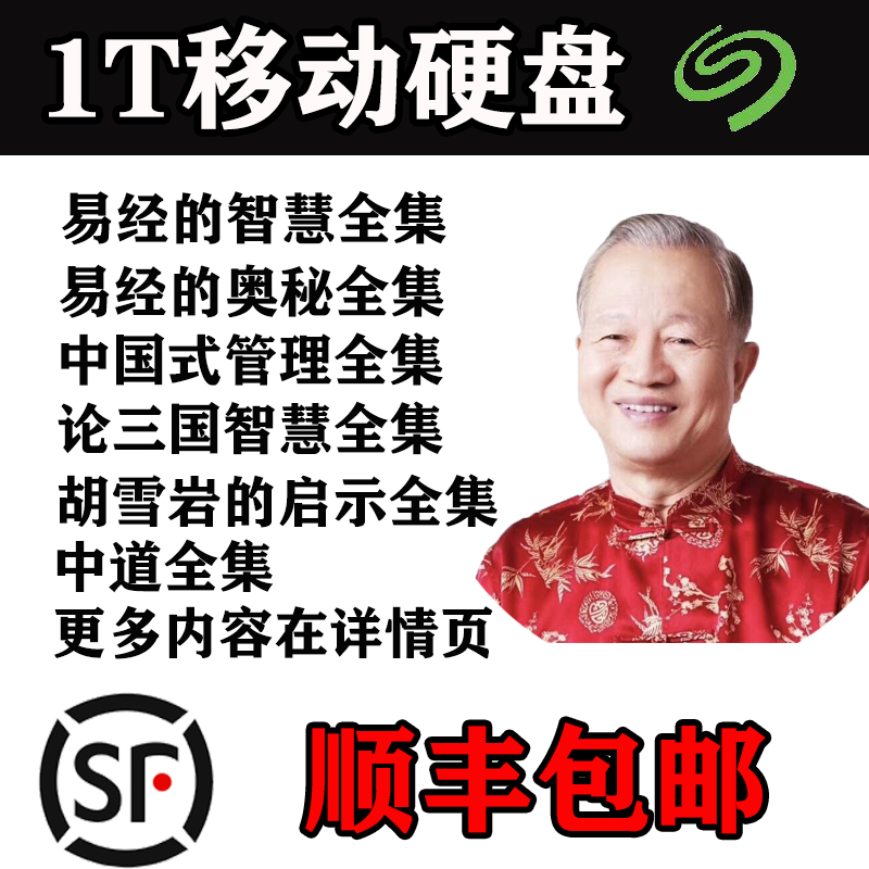 Yis wisdom Zeng Shiqiang lecture full set hard disk full set Zeng Shiqiang lecture film full set