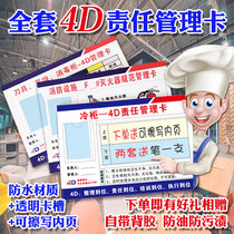 The 4D responsibility management card identifies the kitchen dining room dining hotel refrigerator freezer freezer to erase the responsibility card