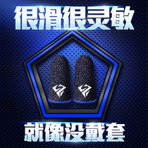 (E-sports professional)eat chicken finger set game non-slip gloves Mobile games anti-sweat finger set Professional play king glory artifact thumb set Ultra-thin e-sports anti-sweat anti-sweat competitive version of the same