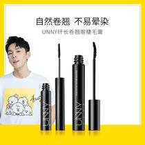 Yo-yo unny mascara slim curls thin brush head extremely fine waterproof non-tinted female Li Jiaxuan recommended
