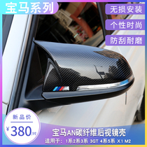 BMW 3 Series 5 Series 3gt 1 Series 2 Series 4 series M2 M3 X1 modified Horn carbon fiber mirror shell cover